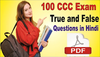 100 CCC Exam 2021 True and False Hindi Pdf Free Download