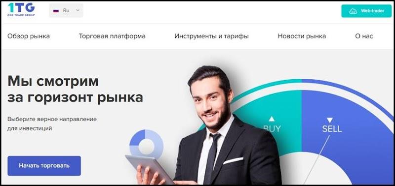 Мошеннический сайт 1.test.freshtone.ru, 9.site.freshtone.ru – Отзывы? Брокер One Trade Group мошенники! Информация