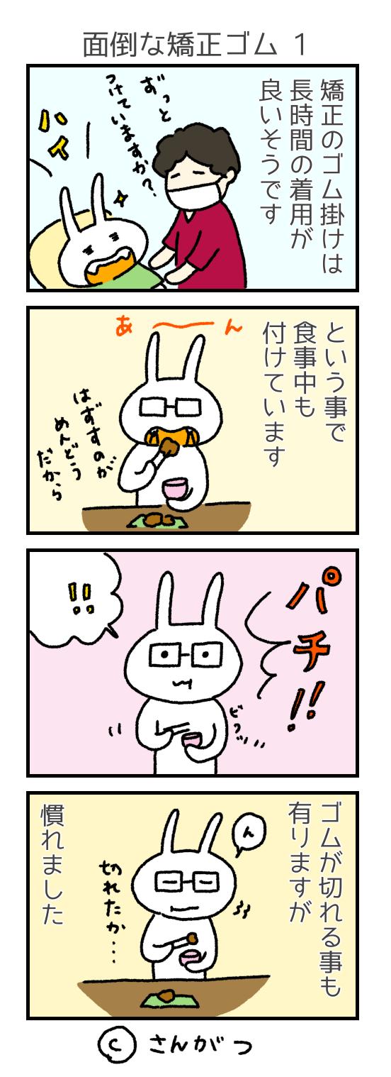 歯科矯正の漫画 28 面倒な矯正ゴム編