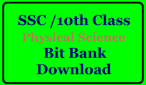 SSC / 10th Class Physical Science Bit Bank Download/2019/09/ssc-10th-class-physical-science-bit-bank-study-material-download.html