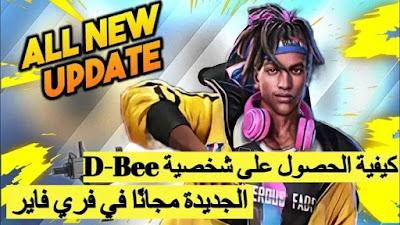 كيفية الحصول على شخصية D-Bee الجديدة مجانًا في فري فاير