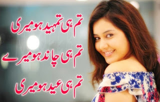 chand raat poetry