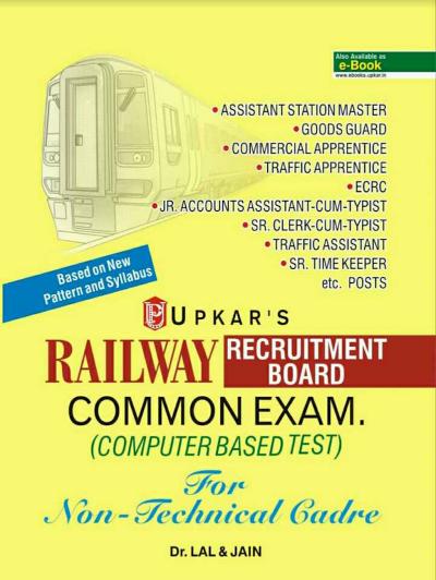 आरआरबी एनटीपीसी बुक: रेलवे परीक्षा के लिए पीडीएफ | RRB NTPC Book : for Railway Exam PDF