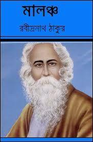 Maloncha By Rabidranath Tagore