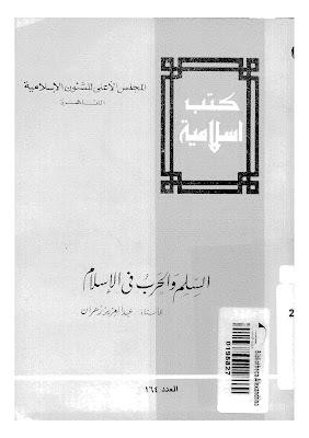 السلم والحرب في الإسلام - عبدالعزيز زهران
