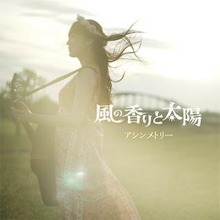 Download [Single] Yukari Tamura - Asymmetry