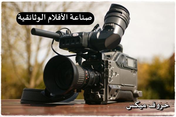 صناعة الأفلام الوثائقية