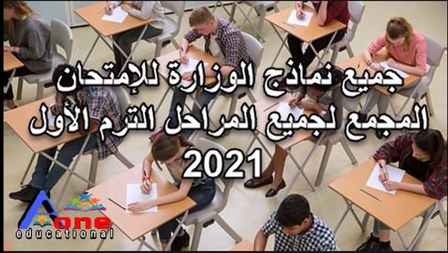 جميع النماذج  الإسترشادية  الوزارة للإمتحان المجمع لجميع المراحل الترم الأول 2021