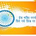 Desh Bhakti Song List / देशभक्ति गीत