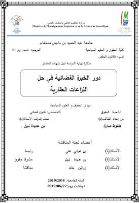 مذكرة ماستر: دور الخبرة القضائية في حل النزاعات العقارية PDF