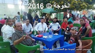 الحسينى محمد,الخوجة ,المعلمين,شم النسيم2016,التعليم,معلمى مصر