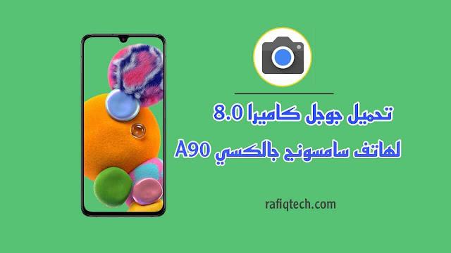 تنزيل جوجل كاميرا لهاتف سامسونج جالكسي A90 5G [أفضل  نسخة √]