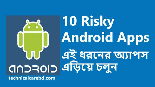 10 Risky Android Apps !! এই ধরনের অ্যাপস এড়িয়ে চলুন