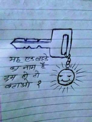 Dam Ho To Batao Yhe Ek Ladke Ka Naam Hai !