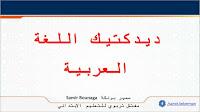 ديداكتيك اللغة العربية-منهجية اللغة العربية