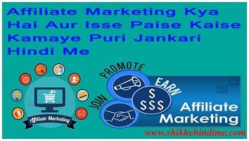 Affiliate Marketing Kya Hai Aur Isse Paise Kaise Kamaye Puri Jankari Hindi Me