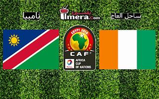 مشاهدة مباراة نامبيا وساحل العاج بث مباشر بتاريخ 01-07-2019 كأس الأمم الأفريقية