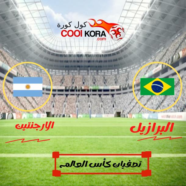 كول كورة تقرير مباراة البرازيل أمام الأرجنتين cool kora تصفيات كأس العالم