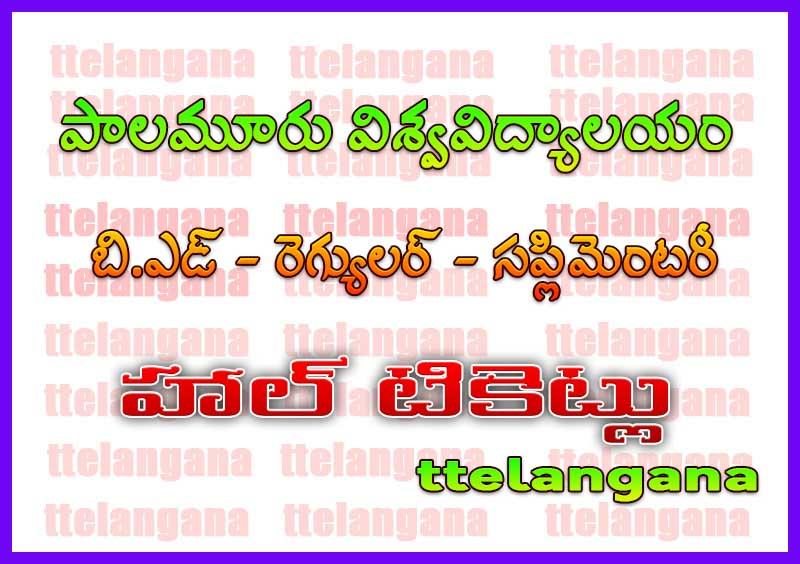 పాలమూరు విశ్వవిద్యాలయం పియు బి.ఎడ్ రెగ్యులర్ సప్లిమెంటరీ ఎగ్జామ్ హాల్ టికెట్లు Palamuru University PU B.Ed Regular Supply Exam Hall Tickets Download