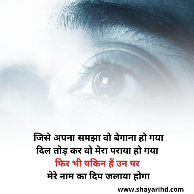 Aansu Shayari   Aansu Shayari In Hindi   Shayari On Aansu