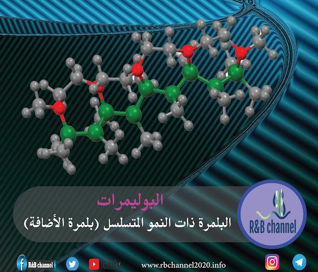 البوليمرات | البلمرة ذات النمو المتسلسل ( بلمرة الإضافة)