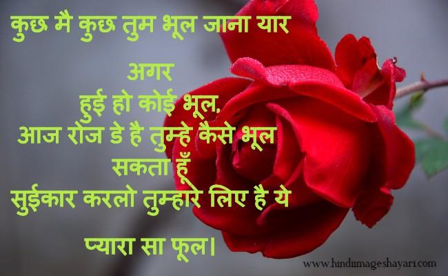 New Valentine day shayari In hindi   Hindi Shayari For valentines