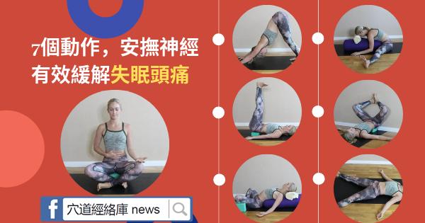 7個簡單的瑜伽動作,安撫神經,有效緩解失眠頭痛