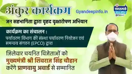 Participate in  Ankur Program and Win Pranavayu Award-  अंकुर कार्यक्रम जन सहभागिता द्वारा वृहद वृक्षारोपण अभियान में भाग लीजिए और जीतिए प्राणवायु अवार्ड