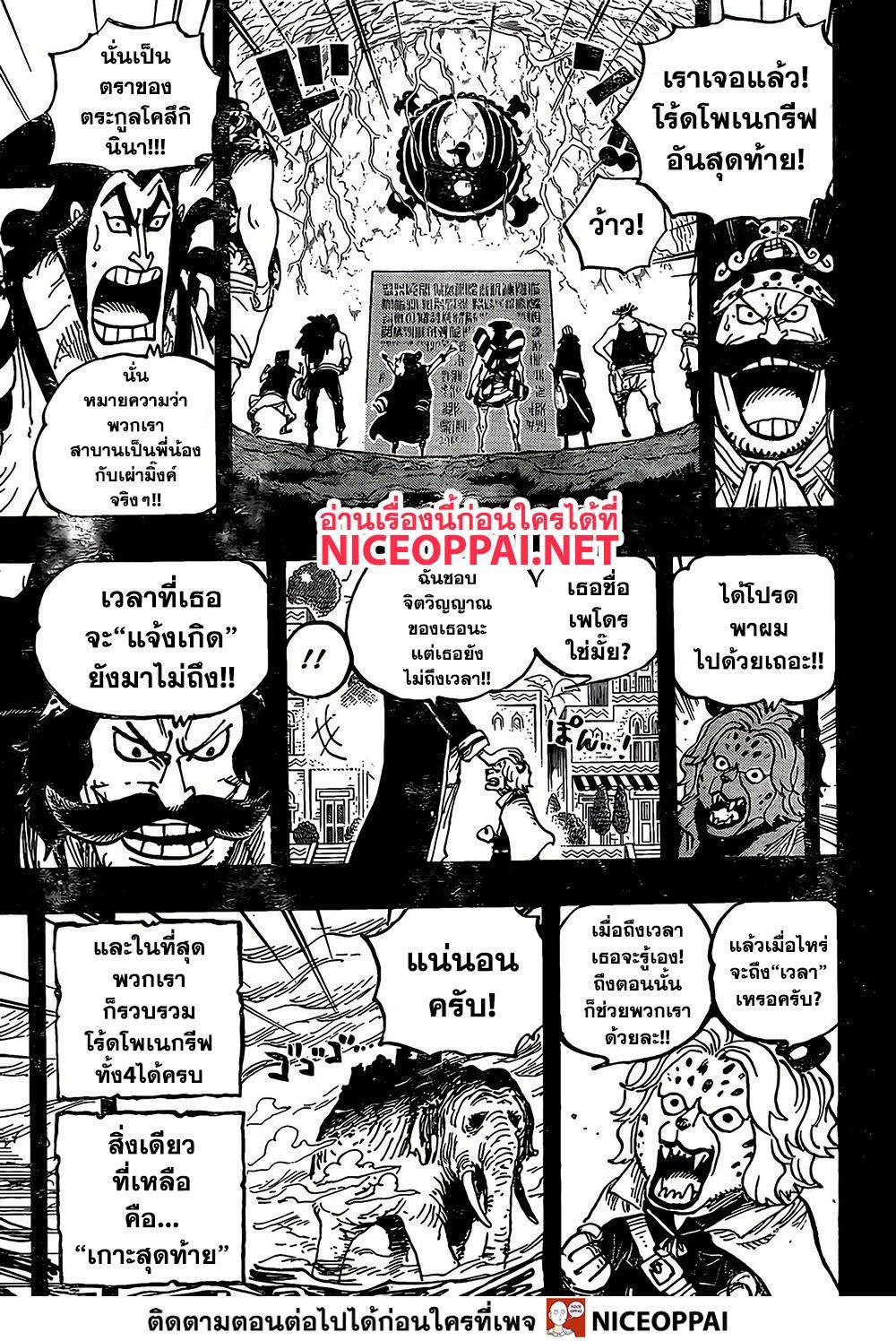 อ่านการ์ตูน One Piece ตอนที่ 967 หน้าที่ 14