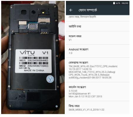 VITU V1 FLASH FILE Without password