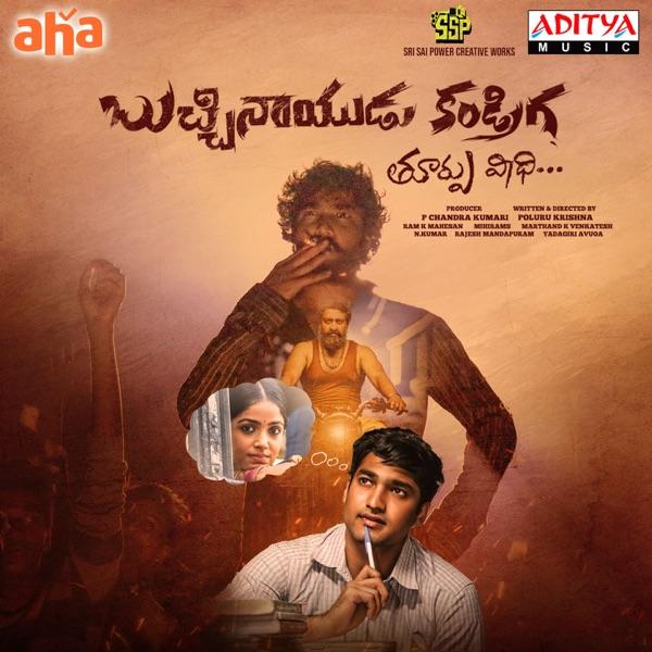 Care Of Kancharapalem 2018 Telugu Songs Lyrics Atoz Lyrics Telugu Songs Lyrics A To Z Telugu Songs Lyrics In English Old Telugu Songs Lyrics