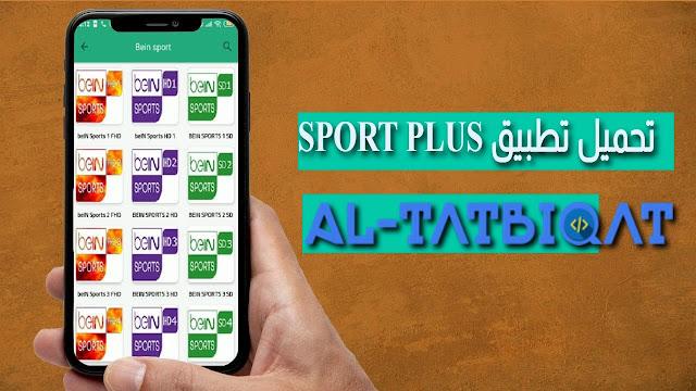 تحميل تطبيق Sport Plus Tv لمشاهدة المباريات على الهاتف