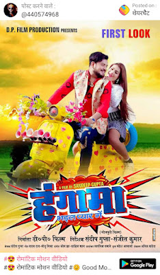 Chhotu Pandey film