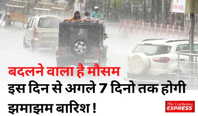 राहत की ख़बर : राजधानी में इस दिन से बदलने वाला है मौसम