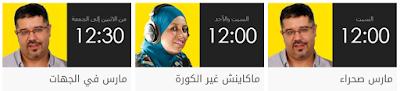 radio mars tv