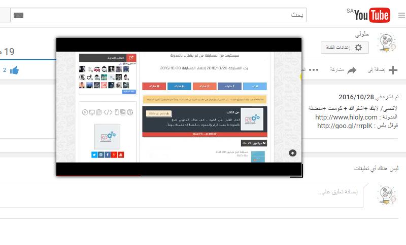 اضافة قوقل كروم رائعة تسمح لك بمشاهدة التعليقات ومقطع اليوتيوب معاً