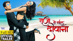 Raja Hogail Deewana Bhojpuri Movie