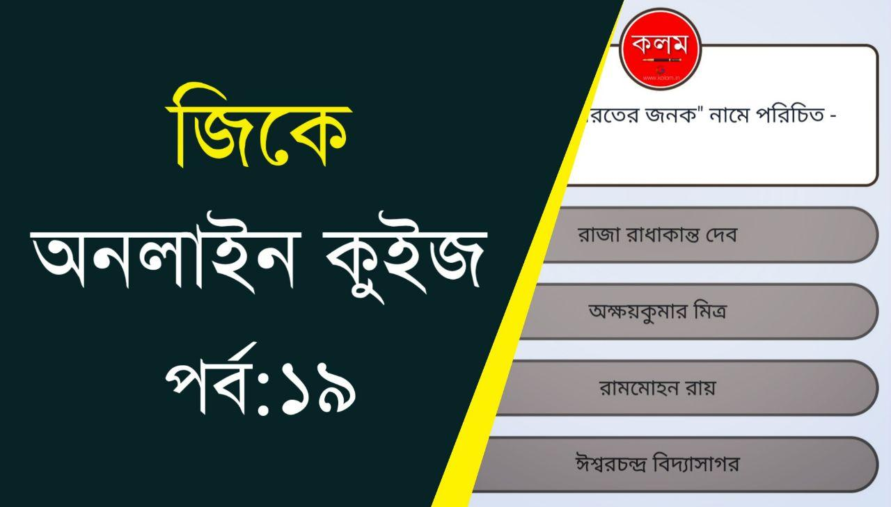 General Knowledge Quiz in Bengali for All Competitive Exams | Part-19