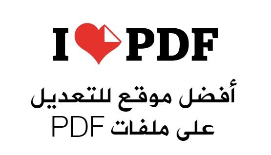 ,كيفية التعديل على ملف pdf (حذف واضافة نص),برنامج التعديل على ملف pdf (حذف واضافة نص),تعديل على ملف PDF مجاناً,كيفية التعديل على ملف pdf (حذف واضافة نص) بالجوال,أفضل برنامج تعديل PDF,برنامج تعديل الكتابة على PDF,التعديل على ملف PDF بالعربي,طريقة التعديل على ملف PDF,