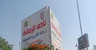 الزمالك يزيل لافتات نادي القرن الحقيقي ليزيل من عليها شعار الكاف