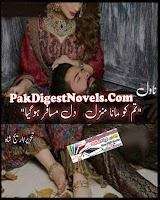 Tum Ko Mana Manzil Dil Musafir Ho Gaya By Areej Shah Urdu Novel Free Download Pdf