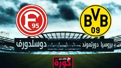 بث مباشر مشاهدة مباراة بروسيا دورتموند ودوسلدورف اليوم