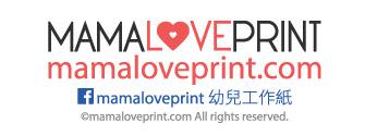 MamaLovePrint幼兒工作紙一系列
