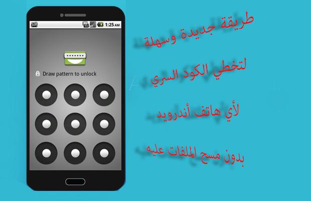 طريقة جديدة وسهلة لتخطي الكود السري لأي هاتف أندرويد بدون مسح الملفات عليه