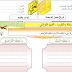 أوراق عمل الوحدة الثانية نوادر وقيم لغتي الخالدة للصف الثاني المتوسط ف1