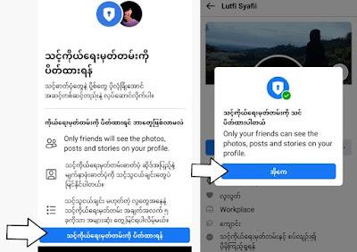 klik tombol ini untuk mengaktifkan fitur kunci profil