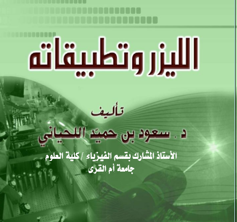 كتاب الليز وتطبيقاته   بالعربي pdf