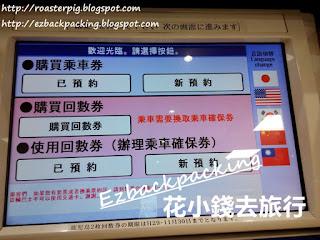 高速巴士預訂車票領取方法