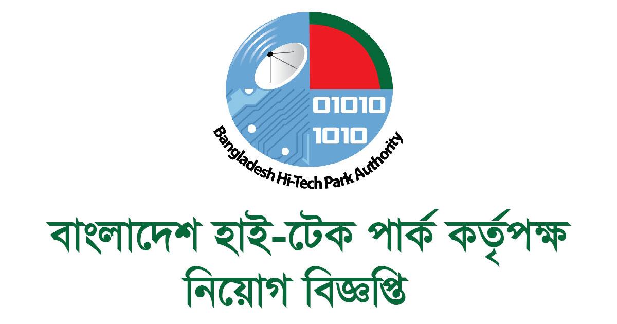 Bangladesh Hi Tech Park Job Circular 2021