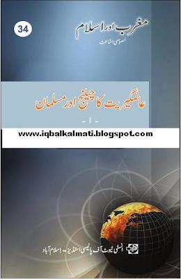 Islam aur Maghrib Pro. Anees Ahmed